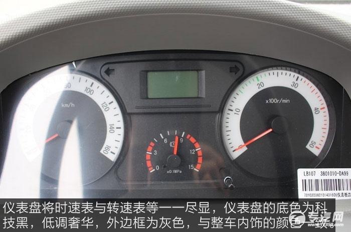 解放虎VH 124马力3300轴距单排轻卡仪表盘