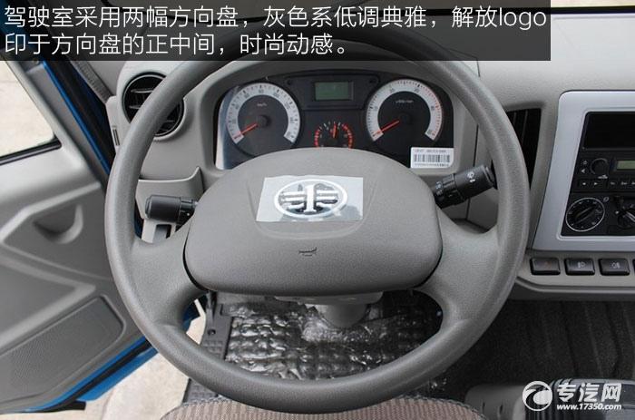 解放虎VH 124马力3300轴距单排轻卡驾驶室方向盘