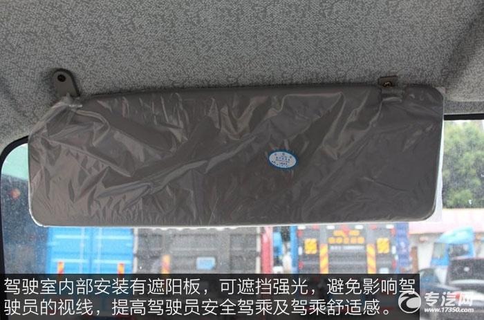 解放虎VH 124马力3300轴距单排轻卡遮阳板