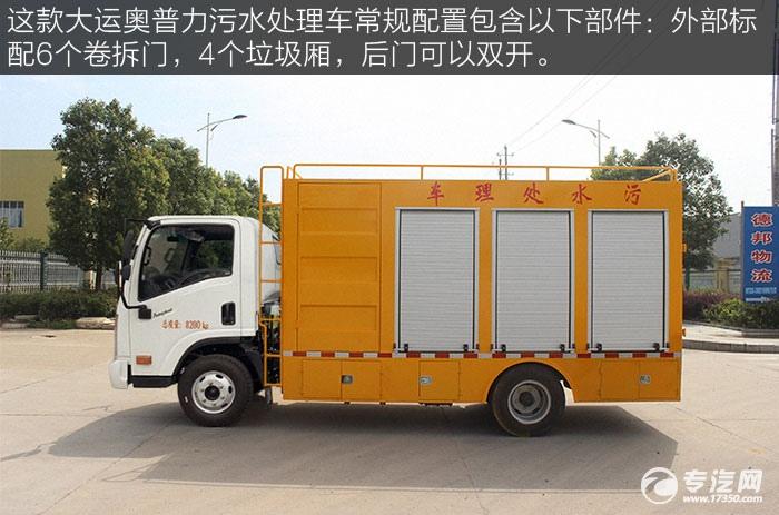 大运奥普力污水处理车常规配置