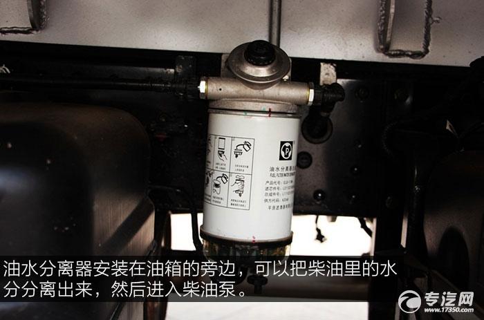 福田奥铃CTS 4.2米单排厢式运输车油水分离器
