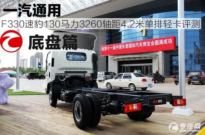 一汽通用F330速豹130马力3260轴距4.2米单排轻卡底盘评测