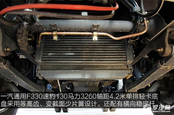 一汽通用F330速豹130马力3260轴距4.2米单排轻卡底盘车架
