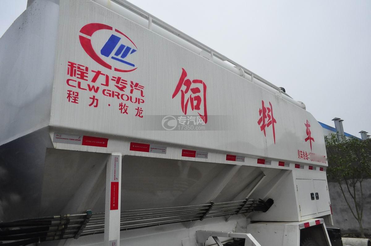 东风145散装饲料运输车罐体