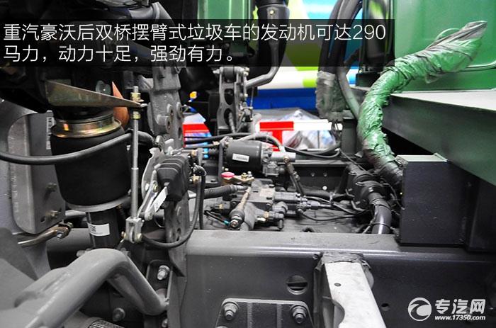 重汽豪沃后双桥摆臂式垃圾车的发动机可达290马力