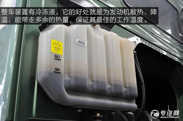 整车装置有冷冻液