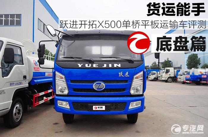 货运能手 跃进开拓X500单桥平板运输车评测之底盘篇