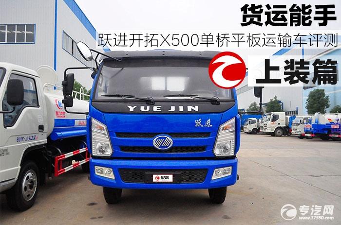 货运能手 跃进开拓X500单桥平板运输车评测之上装篇