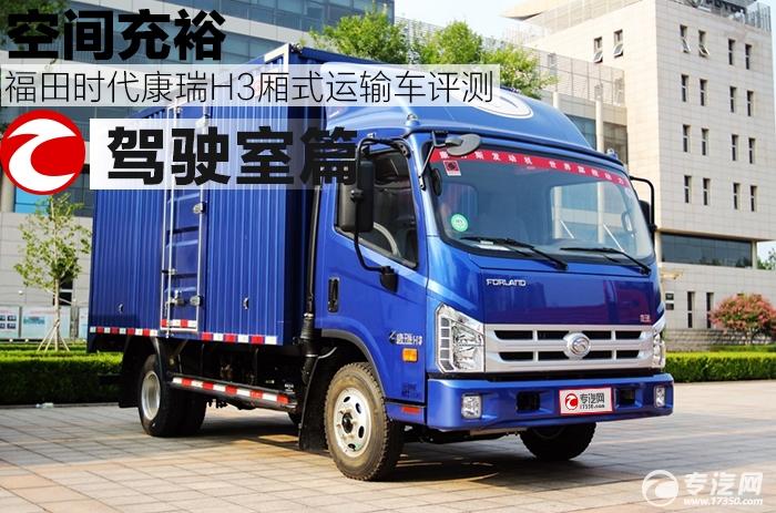 福田时代康瑞H3厢式运输车驾驶室篇评测