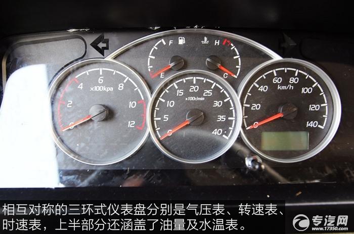 福田时代康瑞H3厢式运输车仪表盘