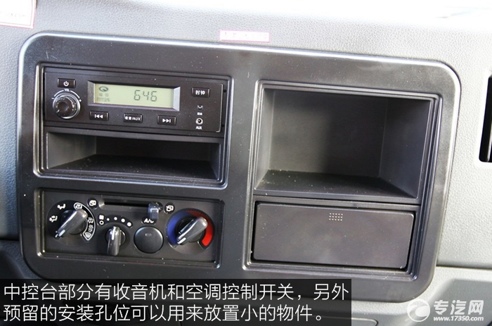 福田时代康瑞H3厢式运输车中控台