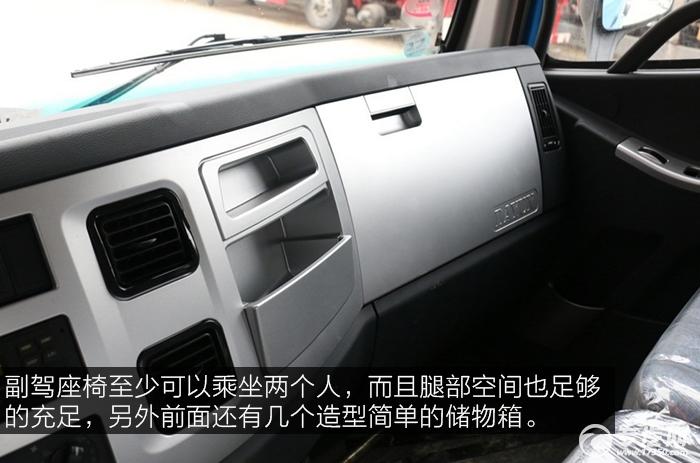 大运风驰重卡160马力载货底盘副驾前面空间