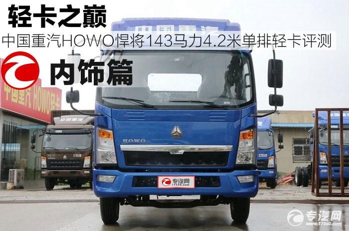 中国重汽HOWO悍将143马力4.2米单排轻卡内饰评测