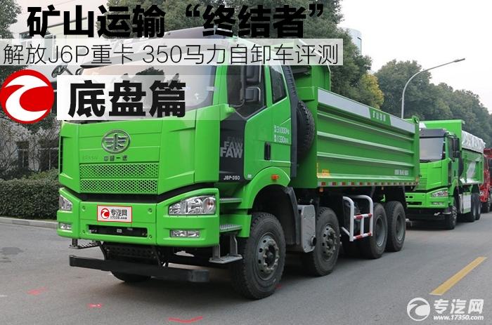 """矿山运输""""终结者""""解放J6P重卡 350马力自卸车评测之底盘篇"""