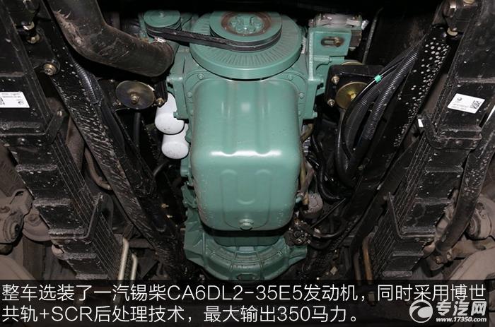 解放J6P重卡 350马力自卸车发动机