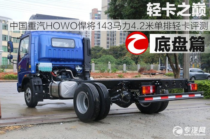 轻卡之巅 中国重汽HOWO悍将143马力4.2米单排轻卡评测之底盘篇