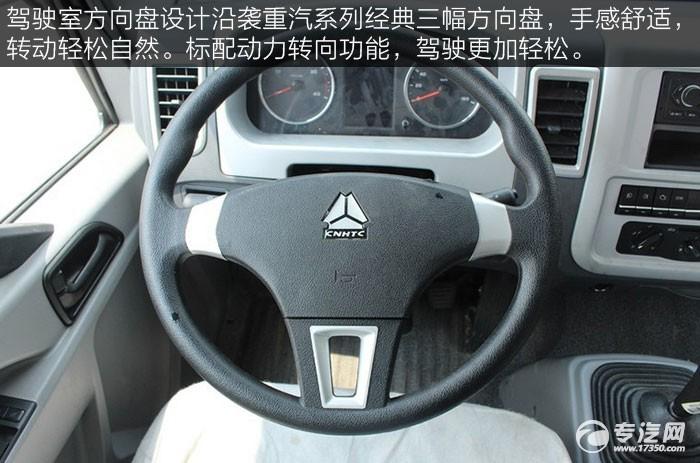 重汽豪沃HOWO统帅154马力4200轴距轻卡驾驶室方向盘
