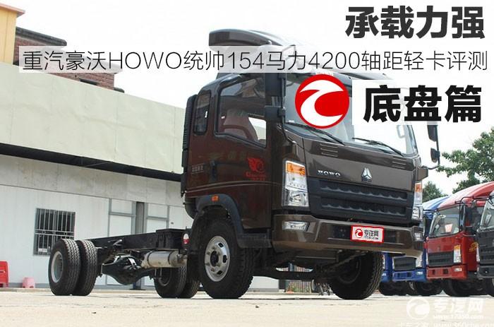 承载力强 重汽豪沃HOWO统帅154马力4200轴距轻卡评测之底盘篇