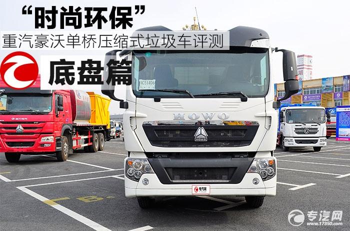 """""""时尚环保""""重汽豪沃单桥压缩式垃圾车之底盘篇"""