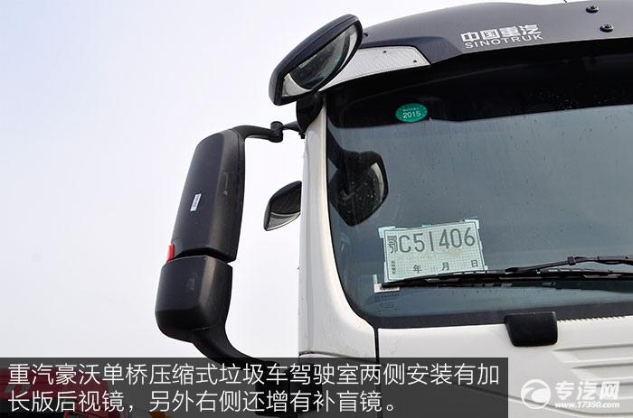 重汽豪沃单桥压缩式垃圾车驾驶室两侧安装有加长版后视镜