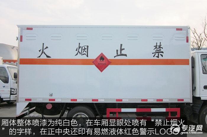 易燃液体厢式运输车厢体