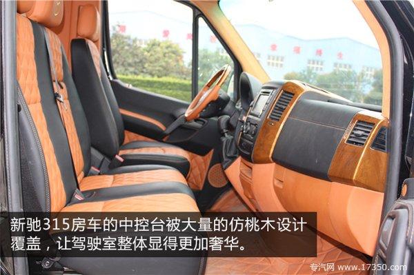 齐星315房车评测-大量仿桃木驾驶室设计