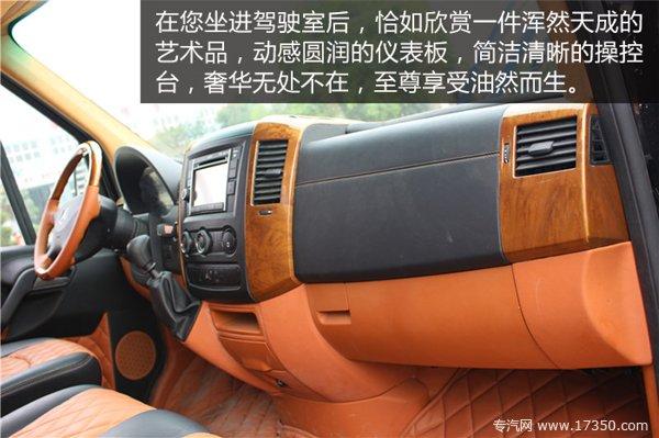新驰315房车评测--仪表台进口真皮造型包覆