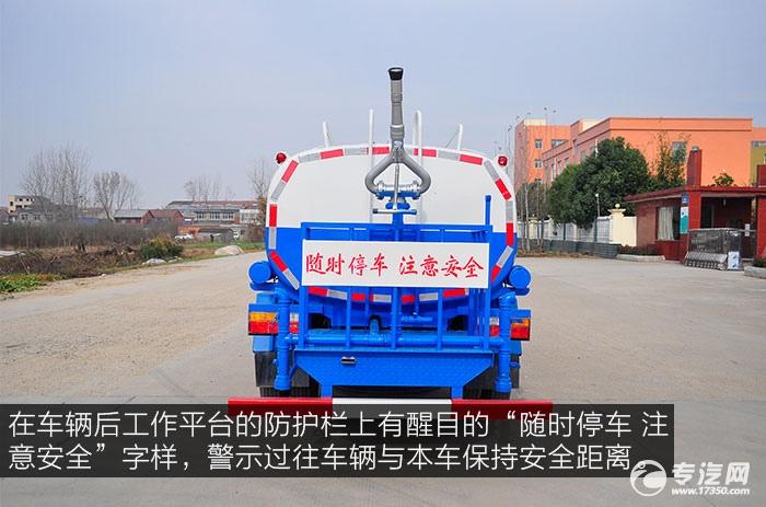 大运奥普力4.6方洒水车警示标示