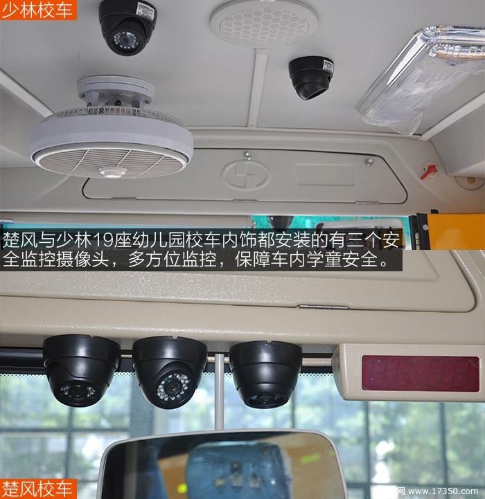 楚风与少林19座幼儿园校车内饰安全监控摄像对比