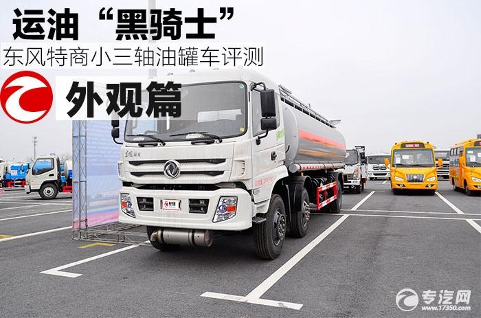 东风特商小三轴油罐车外观评测