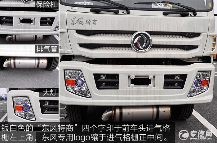 东风特商小三轴油罐车保险杠、排气管、大灯
