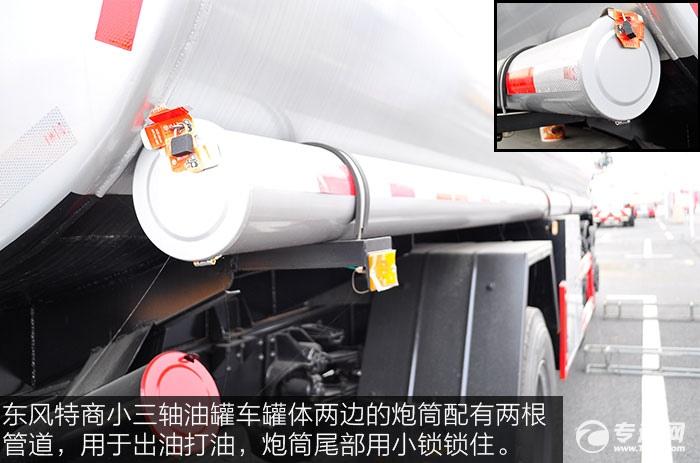东风特商小三轴油罐车炮筒