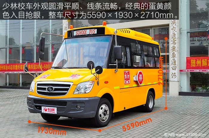 少林19座幼儿园校车整车尺寸