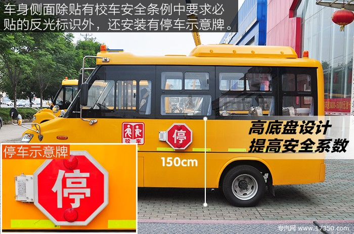 少林19座幼儿园校车停车示意牌及反光标识