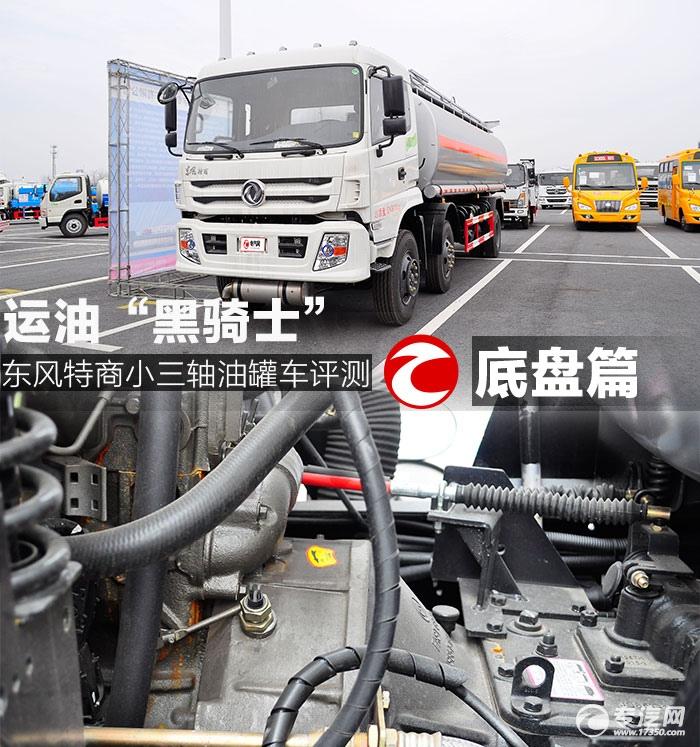 东风特商小三轴油罐车底盘评测