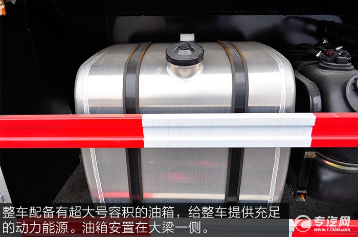 东风特商小三轴油罐车油箱