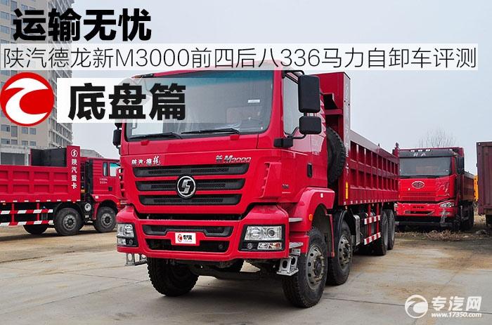 运输无忧 陕汽德龙新M3000前四后八336马力自卸车底盘评测