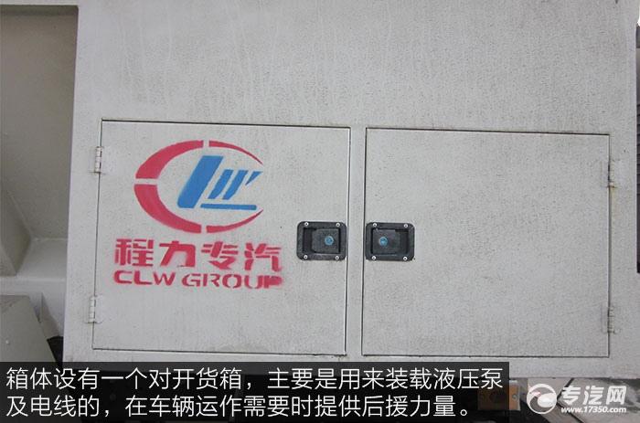 东风天龙散装饲料运输车绞货箱