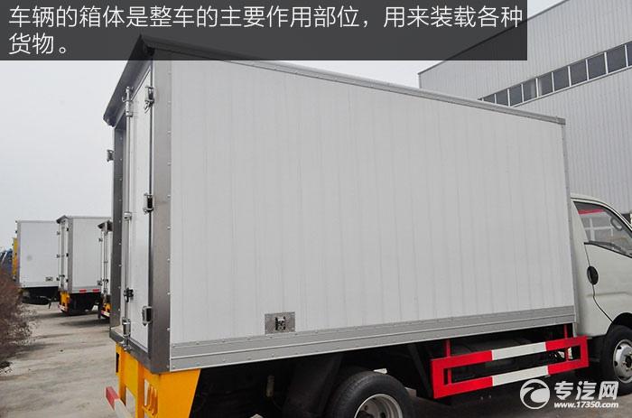 福田宝瑞KQ1厢式运输车箱体