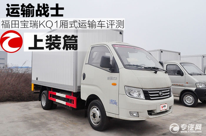 福田宝瑞KQ1厢式运输车上装篇