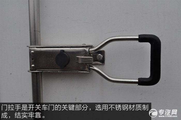 福田宝瑞KQ1厢式运输车门拉手