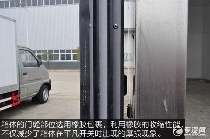 福田宝瑞KQ1厢式运输车门缝部位