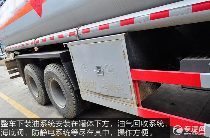 重汽斯太尔后双桥16.9方运油车下装油系统
