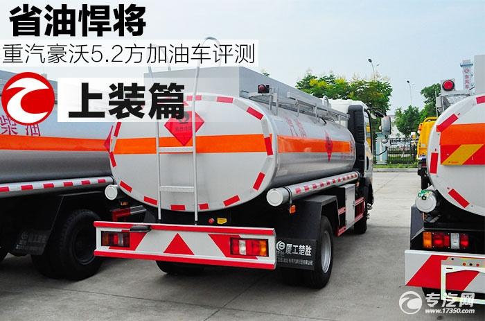 重汽豪沃5.2方加油车上装评测
