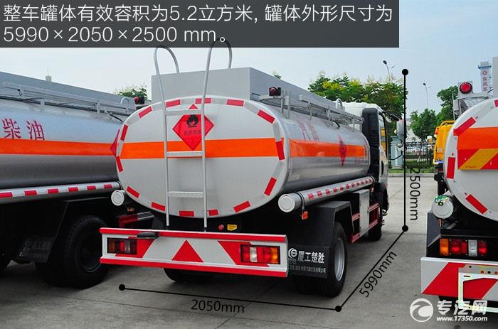 重汽豪沃5.2方加油车罐体