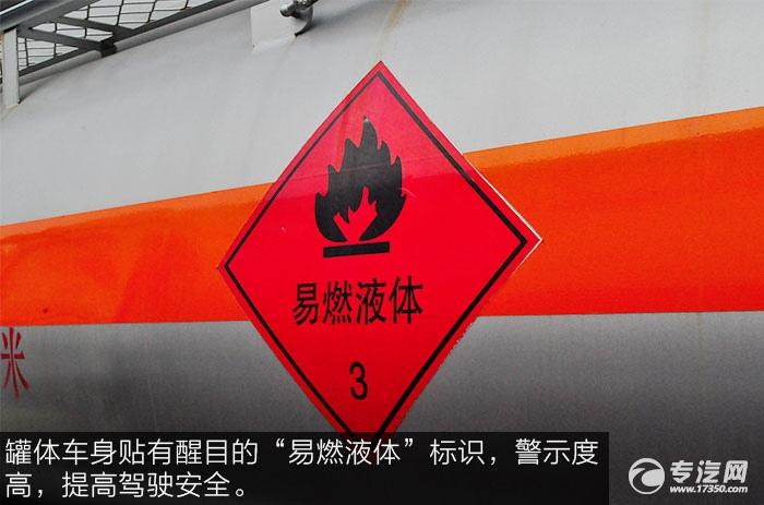 重汽豪沃5.2方加油车警示标示