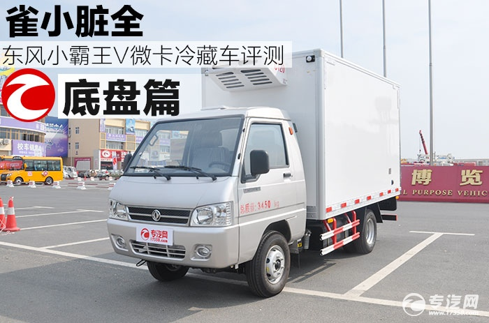 东风小霸王V微卡冷藏车评测之底盘篇