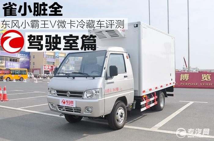 东风小霸王V微卡冷藏车评测之驾驶室篇