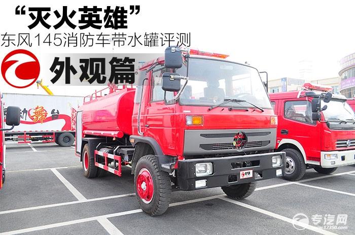 东风145消防车带水罐评测之外观篇
