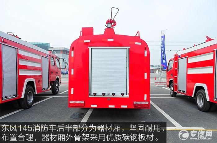 东风145消防车带水罐器材箱
